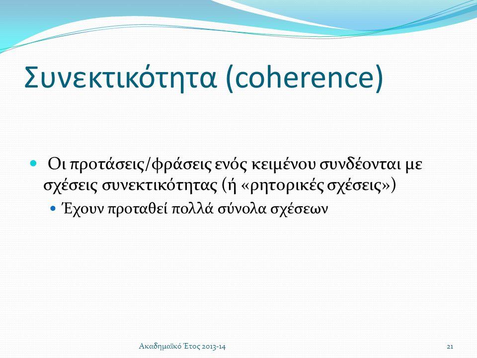 Συνεκτικότητα (coherence)  Οι προτάσεις/φράσεις ενός κειμένου συνδέονται με σχέσεις συνεκτικότητας (ή «ρητορικές σχέσεις»)  Έχουν προταθεί πολλά σύν