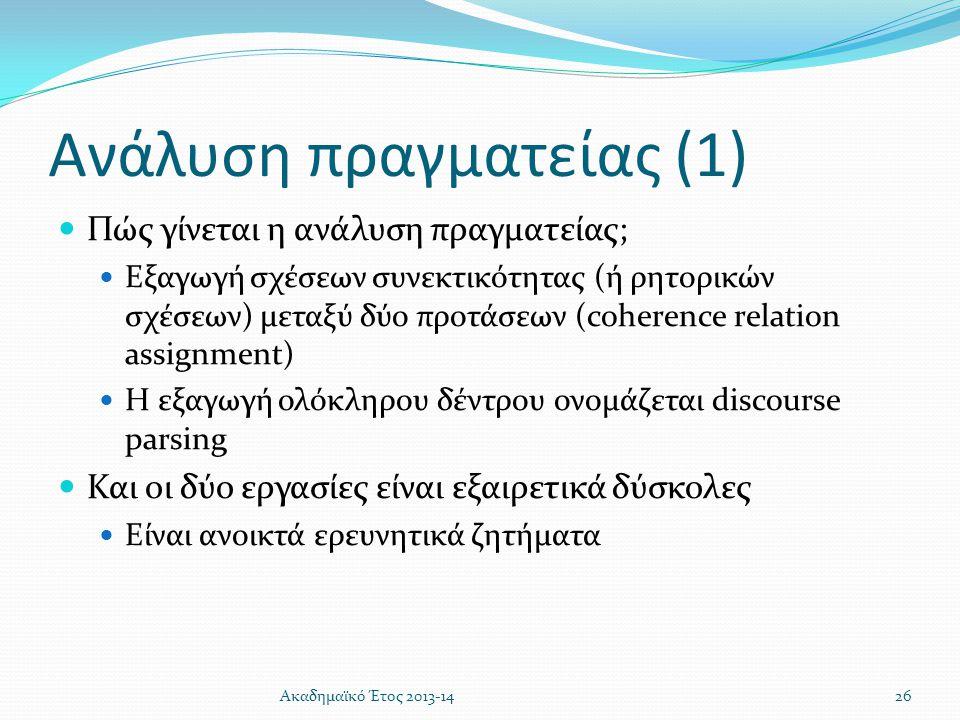 Ανάλυση πραγματείας (1)  Πώς γίνεται η ανάλυση πραγματείας;  Εξαγωγή σχέσεων συνεκτικότητας (ή ρητορικών σχέσεων) μεταξύ δύο προτάσεων (coherence re