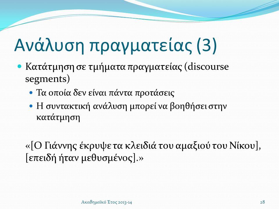 Ανάλυση πραγματείας (3)  Κατάτμηση σε τμήματα πραγματείας (discourse segments)  Τα οποία δεν είναι πάντα προτάσεις  Η συντακτική ανάλυση μπορεί να