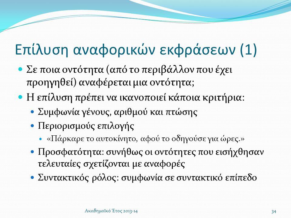 Επίλυση αναφορικών εκφράσεων (1)  Σε ποια οντότητα (από το περιβάλλον που έχει προηγηθεί) αναφέρεται μια οντότητα;  Η επίλυση πρέπει να ικανοποιεί κ