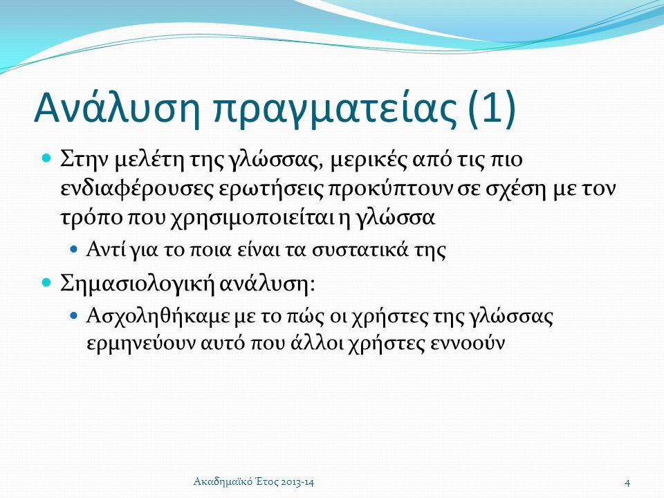 Ανάλυση πραγματείας (1)  Στην μελέτη της γλώσσας, μερικές από τις πιο ενδιαφέρουσες ερωτήσεις προκύπτουν σε σχέση με τον τρόπο που χρησιμοποιείται η
