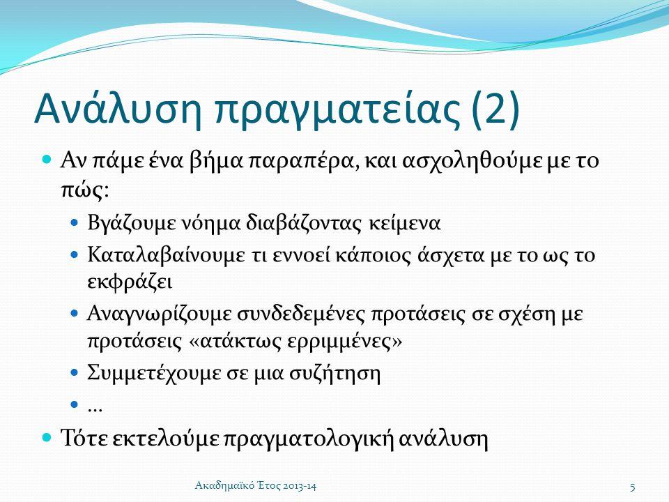 Ανάλυση πραγματείας (2)  Αν πάμε ένα βήμα παραπέρα, και ασχοληθούμε με το πώς:  Βγάζουμε νόημα διαβάζοντας κείμενα  Καταλαβαίνουμε τι εννοεί κάποιο