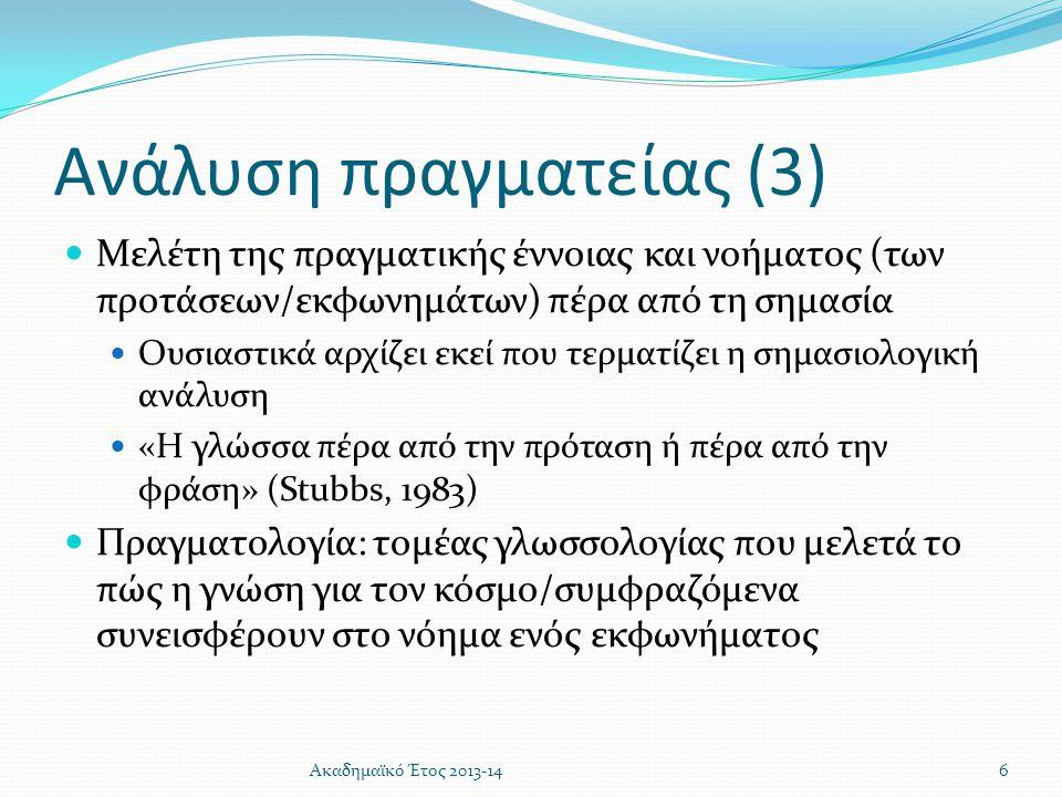 Ανάλυση πραγματείας (3)  Μελέτη της πραγματικής έννοιας και νοήματος (των προτάσεων/εκφωνημάτων) πέρα από τη σημασία  Ουσιαστικά αρχίζει εκεί που τε