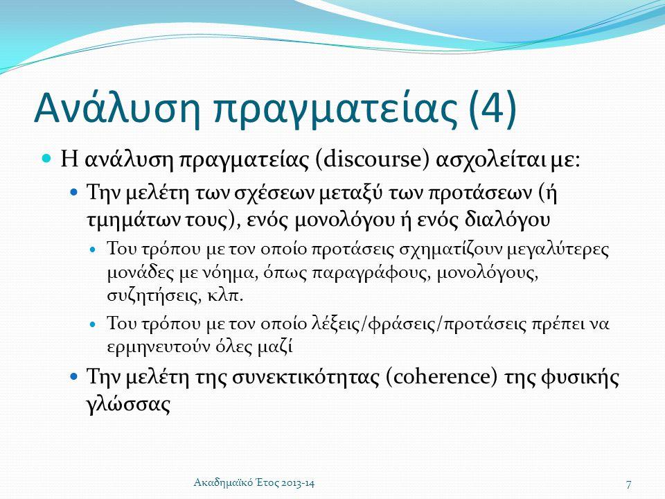 Ανάλυση πραγματείας (4)  Η ανάλυση πραγματείας (discourse) ασχολείται με:  Την μελέτη των σχέσεων μεταξύ των προτάσεων (ή τμημάτων τους), ενός μονολ