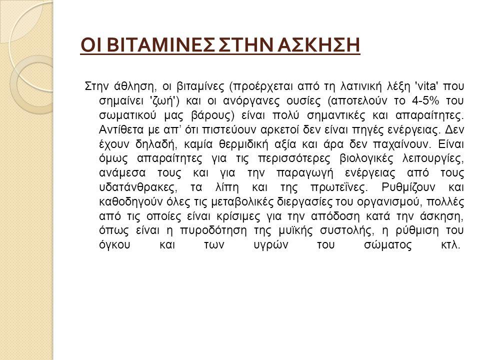 ΟΙ ΒΙΤΑΜΙΝΕΣ ΣΤΗΝ ΑΣΚΗΣΗ Στην άθληση, οι βιταμίνες (προέρχεται από τη λατινική λέξη 'vita' που σημαίνει 'ζωή') και οι ανόργανες ουσίες (αποτελούν το 4