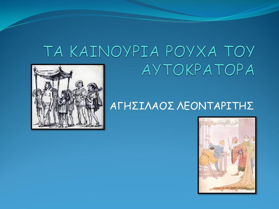 ΑΓΗΣΙΛΑΟΣ ΛΕΟΝΤΑΡΙΤΗΣ