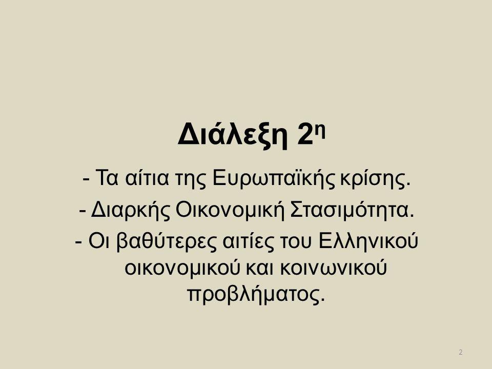 2 Διάλεξη 2 η - Τα αίτια της Ευρωπαϊκής κρίσης. - Διαρκής Οικονομική Στασιμότητα. - Οι βαθύτερες αιτίες του Ελληνικού οικονομικού και κοινωνικού προβλ