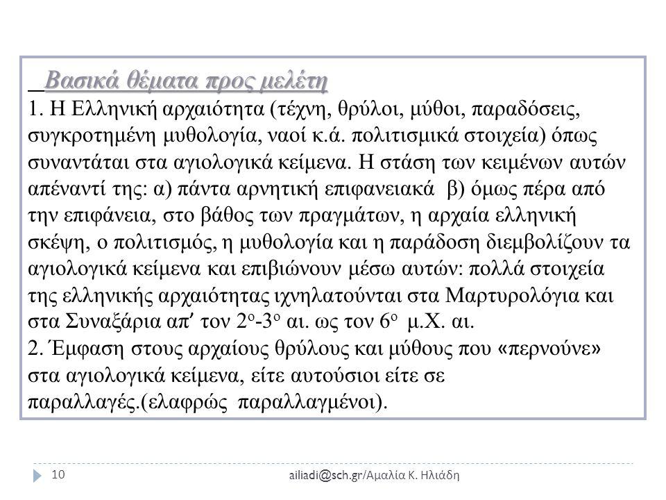 Μαρτυρολόγια και Συναξάρια ailiadi@sch.gr/ Αμαλία Κ. Ηλιάδη 9  Εισαγωγή  Μελετώντας τα αγιολογικά κείμενα των πρώτων χριστιανικών χρόνων (1 ος -3 ος
