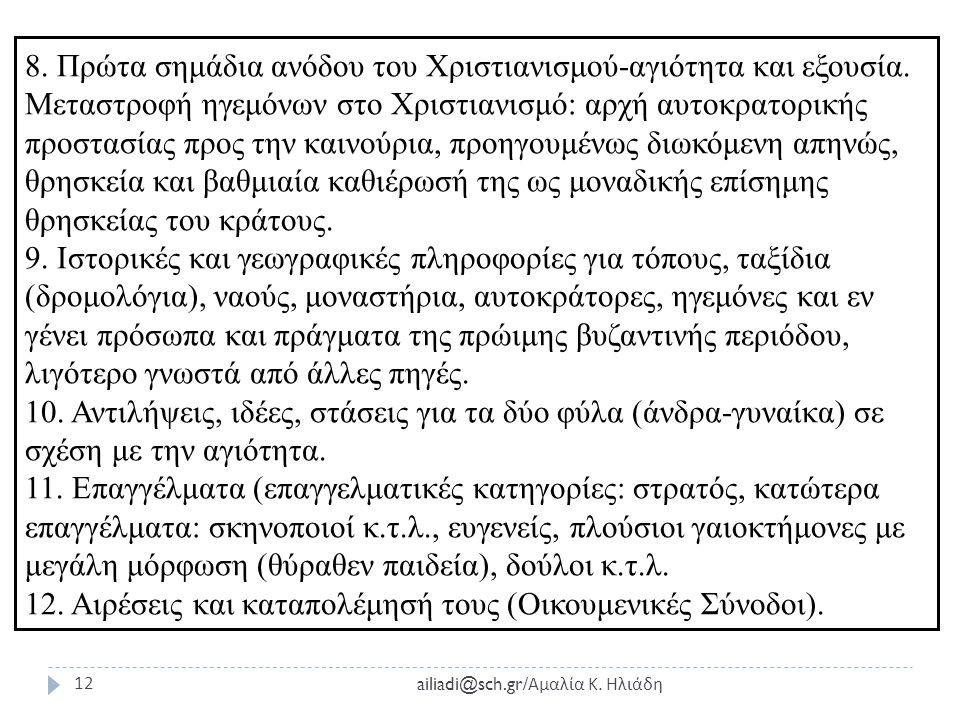 ailiadi@sch.gr/ Αμαλία Κ.Ηλιάδη 11 3.