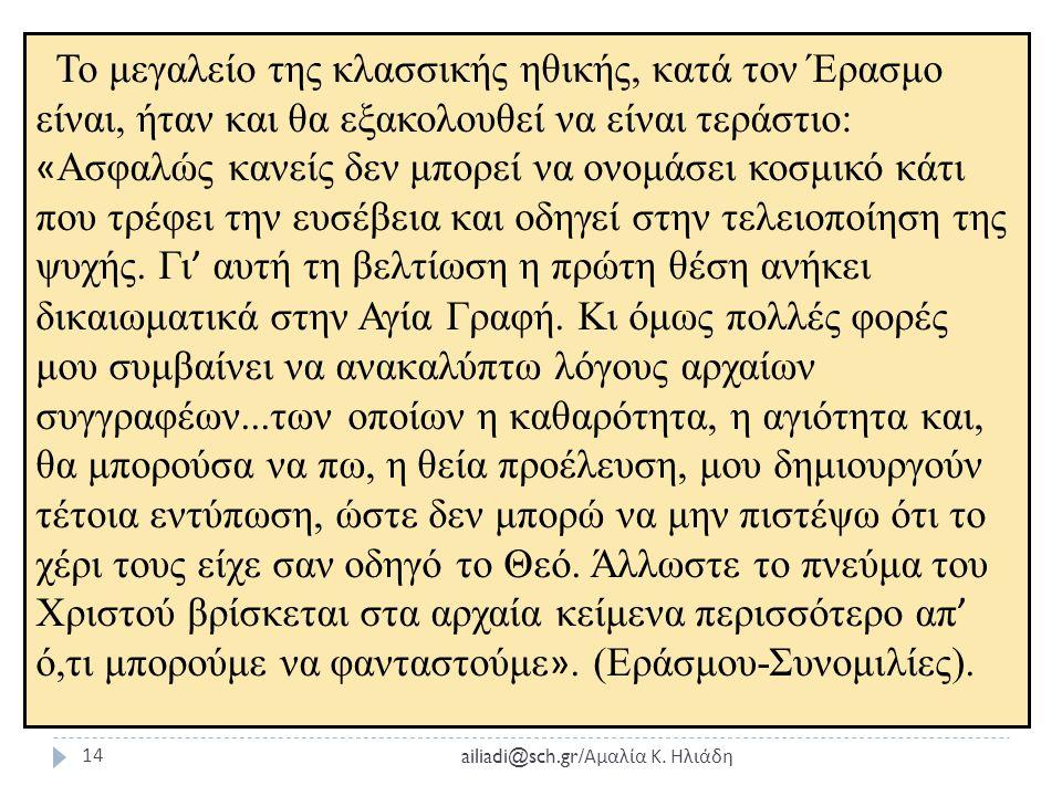 ailiadi@sch.gr/ Αμαλία Κ.Ηλιάδη 13 13.