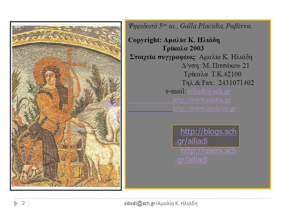 2 Ψηφιδωτό 5 ου αι., Galla Placidia, Ραβέννα.Copyright: Aμαλία Κ.