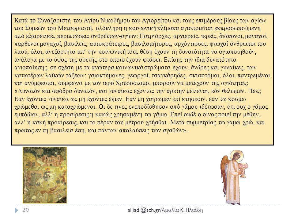 ailiadi@sch.gr/ Αμαλία Κ. Ηλιάδη 19 Το συγγραφικό του έργο είναι τεράστιο σε έκταση. Διακρίθηκε ως ιστορικός, ως εξηγητής των Γραφών, των Πατέρων και