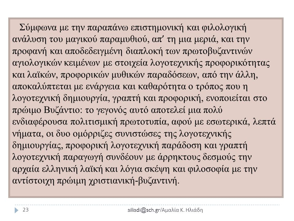 ailiadi@sch.gr/ Αμαλία Κ. Ηλιάδη 22 Το γεγονός ότι από την αρχαία Ελλάδα δεν μας έχει διασωθεί κανένα γνήσιο παραμύθι ούτε λαϊκή παράδοση, οδήγησε πρι