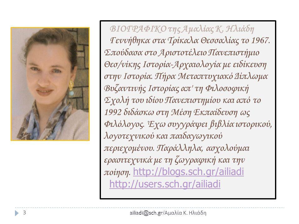 ailiadi@sch.gr/ Αμαλία Κ.Ηλιάδη 3 ΒΙΟΓΡΑΦΙΚΟ της Αμαλίας Κ.