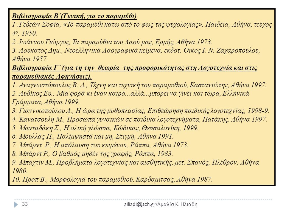 ailiadi@sch.gr/ Αμαλία Κ. Ηλιάδη 32 11. Baynes, N.H. The byzantine empire. London: A΄ έκδ. 1925, Β΄έκδ. 1952. 12. Baynes, N.H. Byzantine studies and o