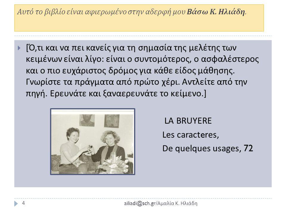 ailiadi@sch.gr/ Αμαλία Κ. Ηλιάδη 3 ΒΙΟΓΡΑΦΙΚΟ της Αμαλίας Κ. Ηλιάδη Γεννήθηκα στα Τρίκαλα Θεσσαλίας το 1967. Σπούδασα στο Αριστοτέλειο Πανεπιστήμιο Θε