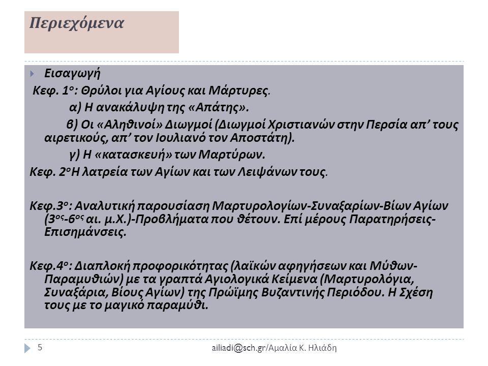 Αυτό το βιβλίο είναι αφιερωμένο στην αδερφή μου Βάσω Κ. Ηλιάδη. ailiadi@sch.gr/ Αμαλία Κ. Ηλιάδη 4  [ Ό, τι και να πει κανείς για τη σημασία της μελέ