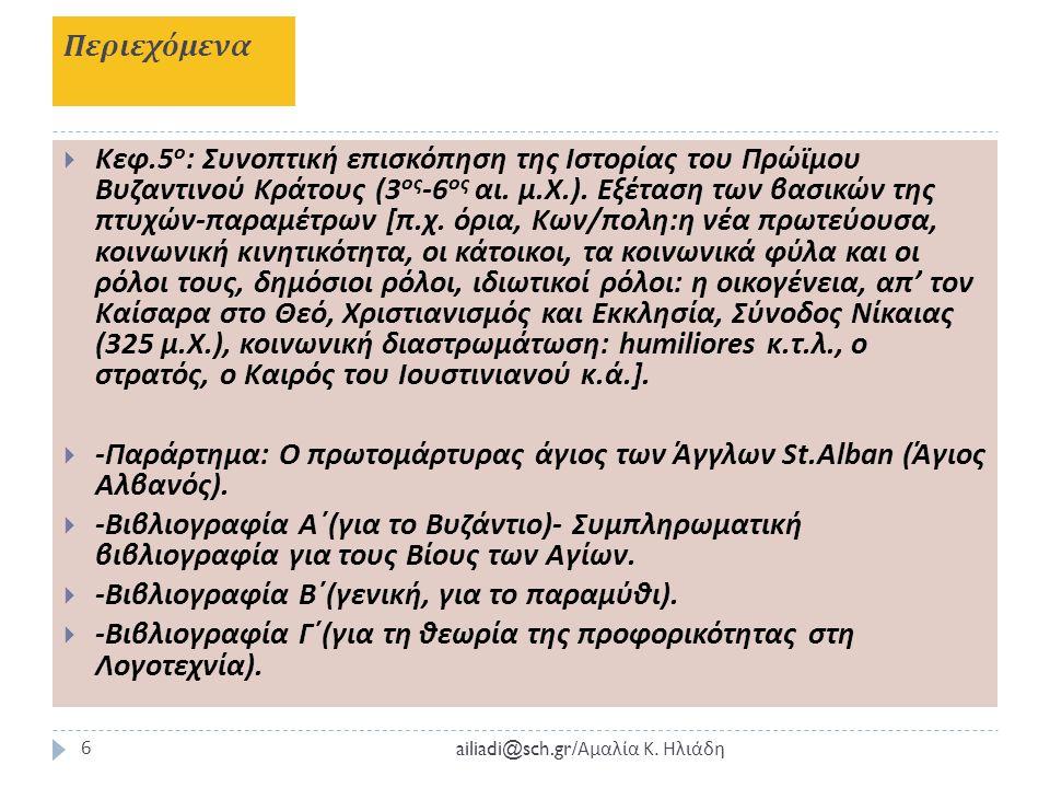 Περιεχόμενα ailiadi@sch.gr/ Αμαλία Κ. Ηλιάδη 5  Εισαγωγή Κεφ. 1 ο : Θρύλοι για Αγίους και Μάρτυρες. α ) Η ανακάλυψη της « Απάτης ». β ) Οι « Αληθινοί