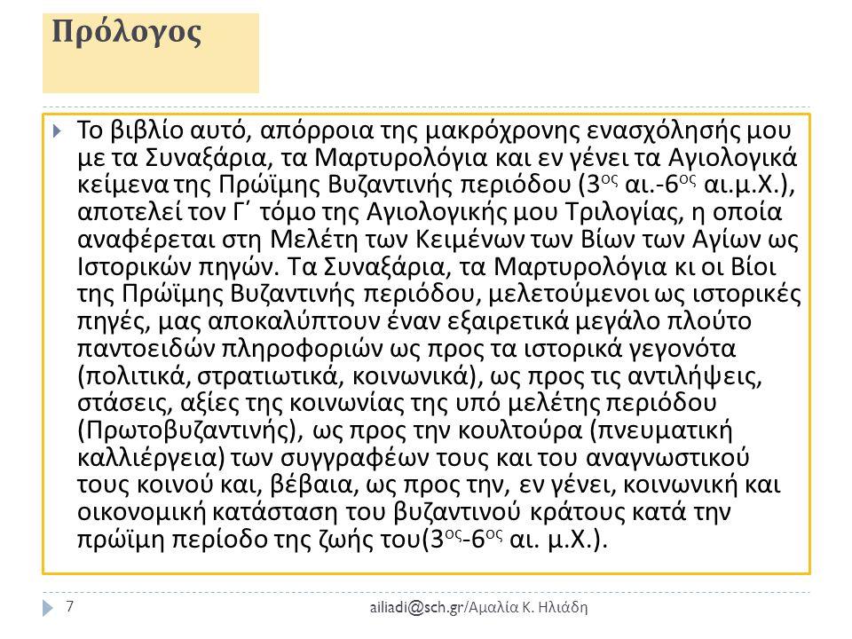 Περιεχόμενα ailiadi@sch.gr/ Αμαλία Κ. Ηλιάδη 6  Κεφ.5 ο : Συνοπτική επισκόπηση της Ιστορίας του Πρώϊμου Βυζαντινού Κράτους (3 ος -6 ος αι. μ. Χ.). Εξ