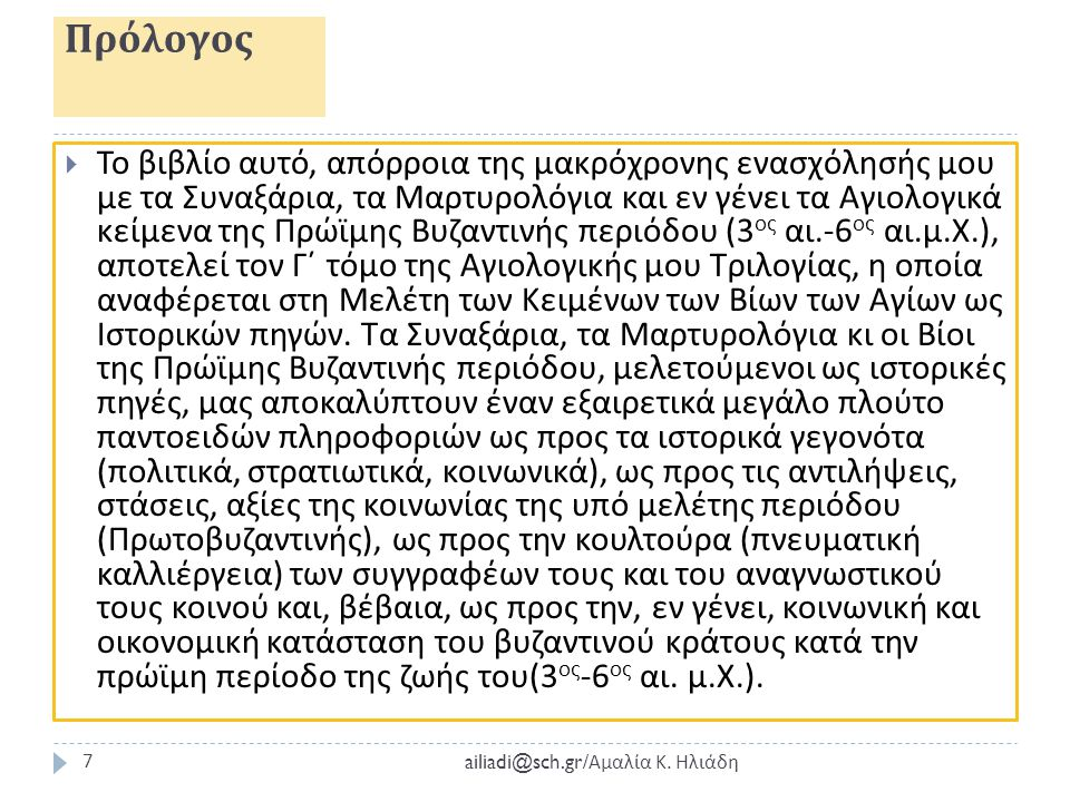 ailiadi@sch.gr/ Αμαλία Κ.Ηλιάδη 17 Η λέξη Συναξάριον παράγεται από τη λέξη σύναξη.