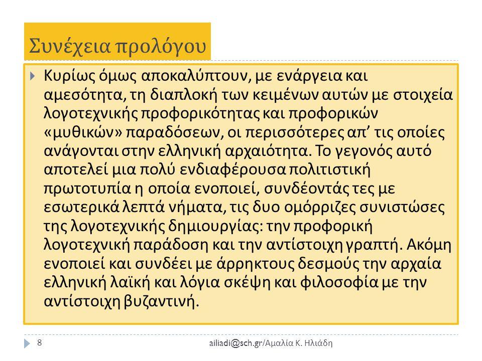 Πρόλογος ailiadi@sch.gr/ Αμαλία Κ. Ηλιάδη 7  Το βιβλίο αυτό, απόρροια της μακρόχρονης ενασχόλησής μου με τα Συναξάρια, τα Μαρτυρολόγια και εν γένει τ