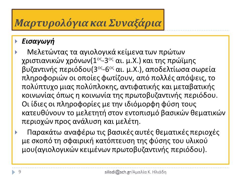 Συνέχεια προλόγου ailiadi@sch.gr/ Αμαλία Κ. Ηλιάδη 8  Κυρίως όμως αποκαλύπτουν, με ενάργεια και αμεσότητα, τη διαπλοκή των κειμένων αυτών με στοιχεία