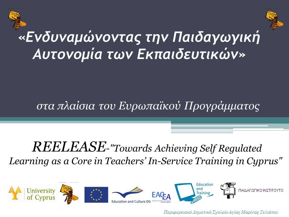 «Ενδυναμώνοντας την Παιδαγωγική Αυτονομία των Εκπαιδευτικών» REELEASE -