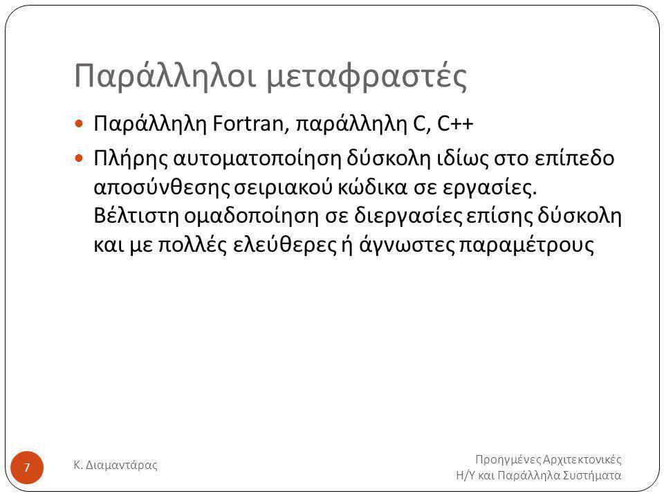 Παράλληλοι μεταφραστές Προηγμένες Αρχιτεκτονικές Η / Υ και Παράλληλα Συστήματα Κ.