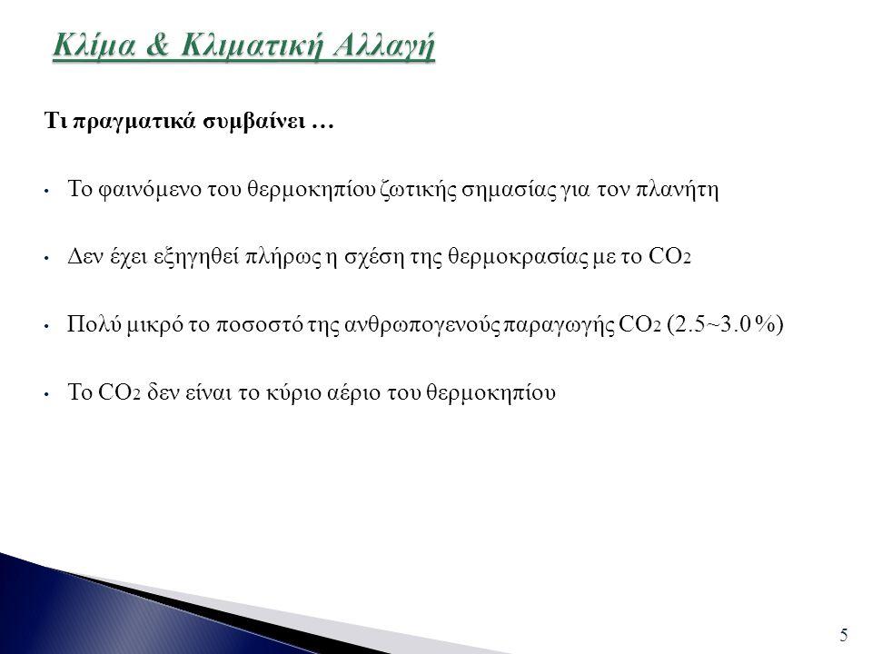 Τι πραγματικά συμβαίνει … • Το φαινόμενο του θερμοκηπίου ζωτικής σημασίας για τον πλανήτη • Δεν έχει εξηγηθεί πλήρως η σχέση της θερμοκρασίας με το CO