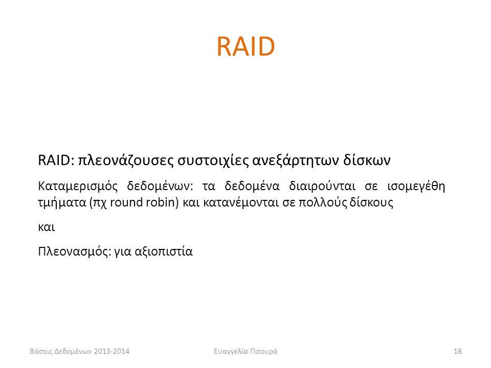 Βάσεις Δεδομένων 2013-2014Ευαγγελία Πιτουρά18 RAID: πλεονάζουσες συστοιχίες ανεξάρτητων δίσκων Καταμερισμός δεδομένων: τα δεδομένα διαιρούνται σε ισομ
