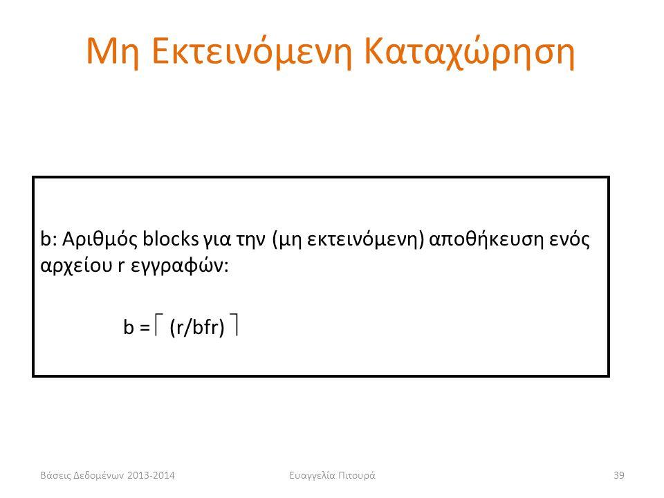 Ευαγγελία Πιτουρά39 b: Αριθμός blocks για την (μη εκτεινόμενη) αποθήκευση ενός αρχείου r εγγραφών: b =  (r/bfr)  Μη Εκτεινόμενη Καταχώρηση Βάσεις Δε