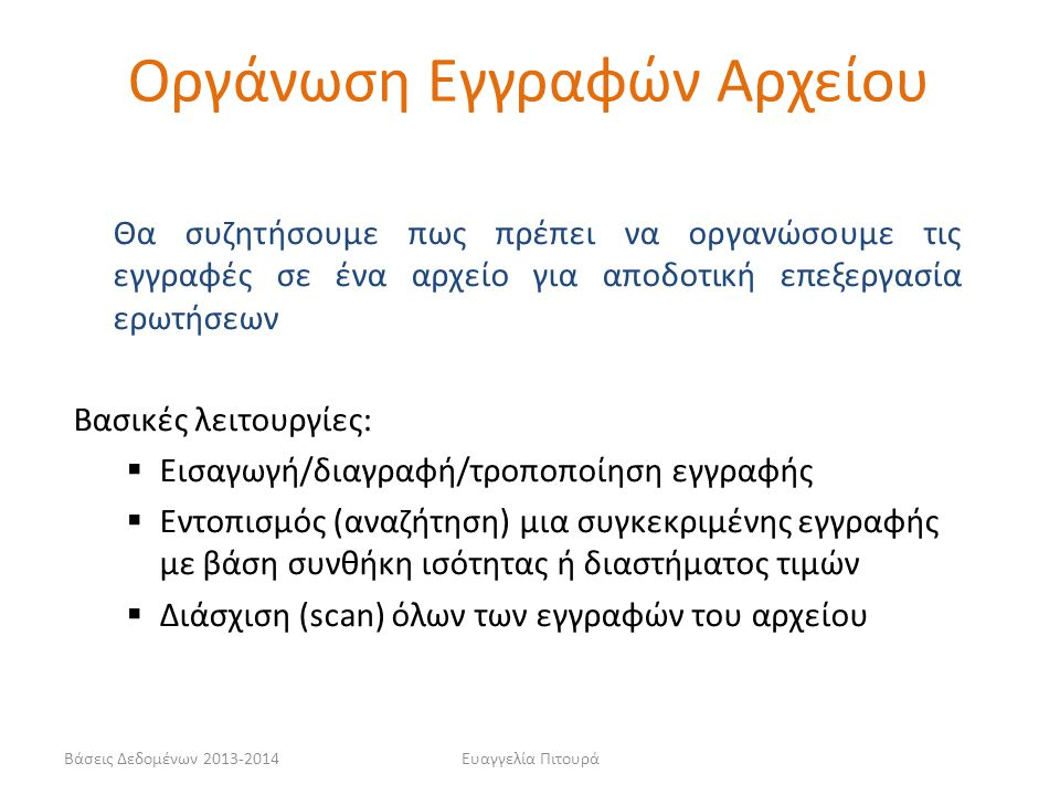 Βάσεις Δεδομένων 2013-2014Ευαγγελία Πιτουρά Θα συζητήσουμε πως πρέπει να οργανώσουμε τις εγγραφές σε ένα αρχείο για αποδοτική επεξεργασία ερωτήσεων Βα