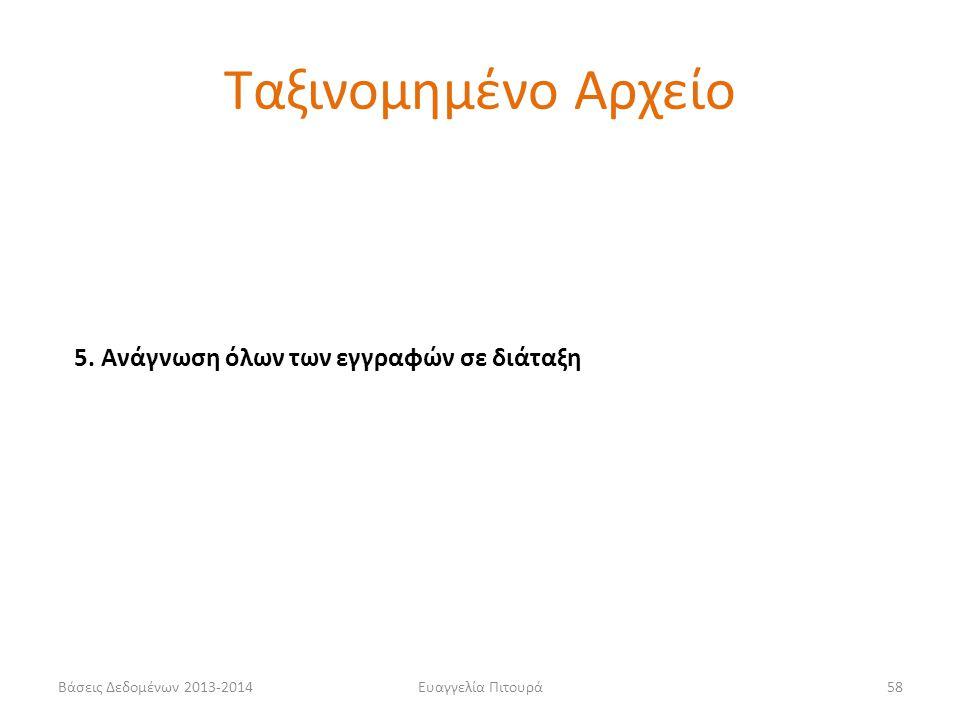 Βάσεις Δεδομένων 2013-2014Ευαγγελία Πιτουρά58 5. Ανάγνωση όλων των εγγραφών σε διάταξη Ταξινομημένο Αρχείο