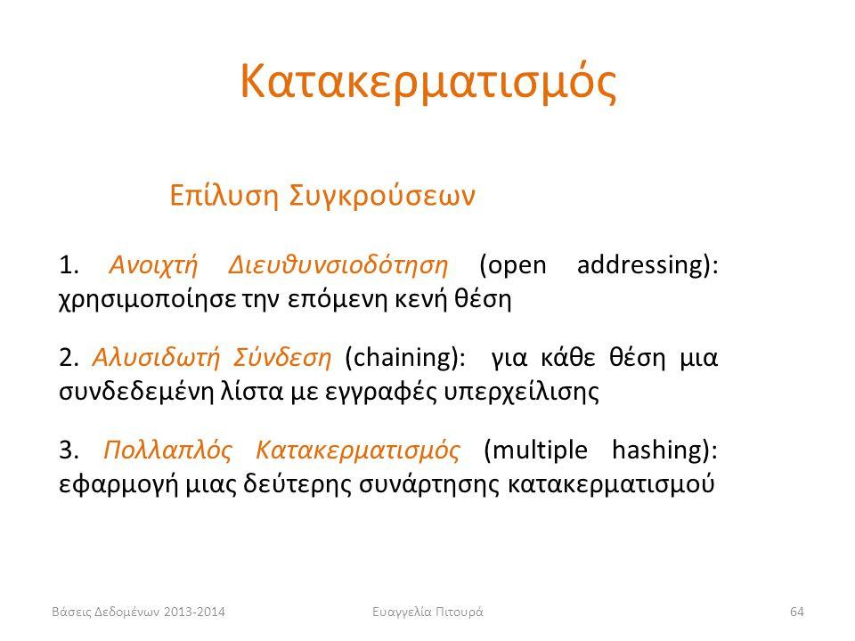 Βάσεις Δεδομένων 2013-2014Ευαγγελία Πιτουρά64 Επίλυση Συγκρούσεων 1. Ανοιχτή Διευθυνσιοδότηση (open addressing): χρησιμοποίησε την επόμενη κενή θέση 2