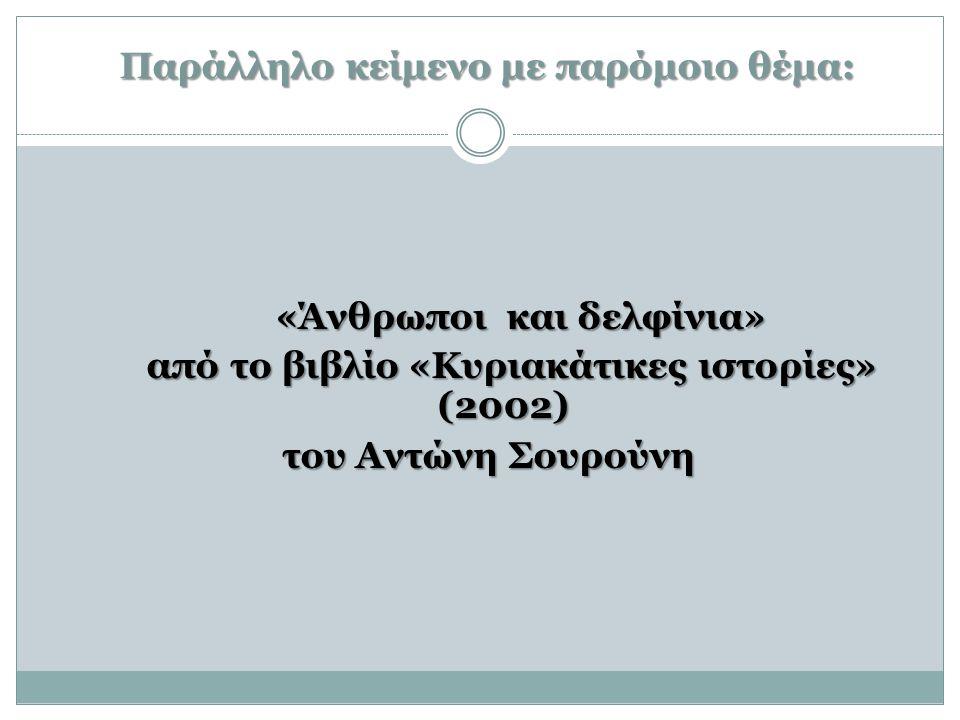 Παράλληλο κείμενο με παρόμοιο θέμα: «Άνθρωποι και δελφίνια» από το βιβλίο «Κυριακάτικες ιστορίες» (2002) από το βιβλίο «Κυριακάτικες ιστορίες» (2002) του Αντώνη Σουρούνη