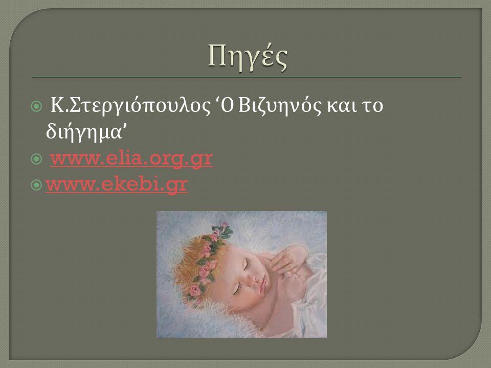  Κ. Στεργιόπουλος ' Ο Βιζυηνός και το διήγημα '  www.elia.org.grwww.elia.org.gr  www.ekebi.gr www.ekebi.gr
