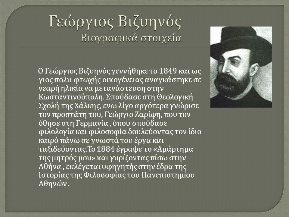 Ο Γεώργιος Βιζυηνός γεννήθηκε το 1849 και ως γιος πολυ φτωχής οικογένειας αναγκάστηκε σε νεαρή ηλικία να μετανάστευση στην Κωσταντινούπολη. Σπούδασε σ