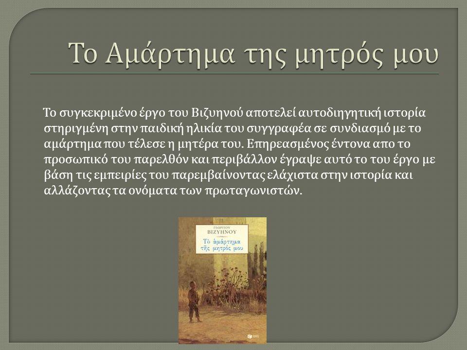 Το συγκεκριμένο έργο του Βιζυηνού αποτελεί αυτοδιηγητική ιστορία στηριγμένη στην παιδική ηλικία του συγγραφέα σε συνδιασμό με το αμάρτημα που τέλεσε η μητέρα του.