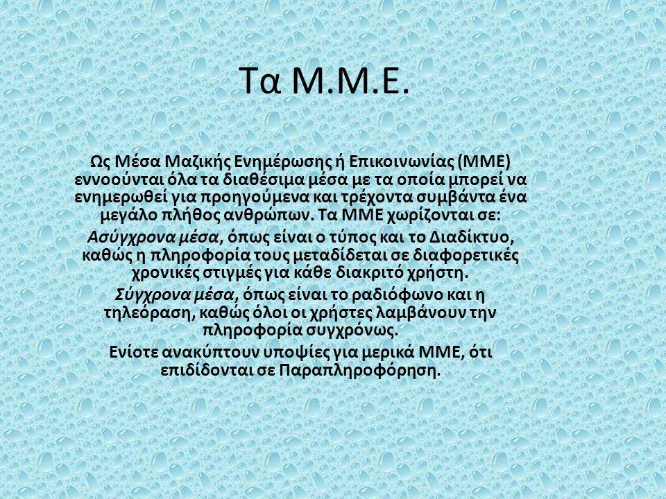 Τα Μ.Μ.Ε. Ως Μέσα Μαζικής Ενημέρωσης ή Επικοινωνίας (ΜΜΕ) εννοούνται όλα τα διαθέσιμα μέσα με τα οποία μπορεί να ενημερωθεί για προηγούμενα και τρέχον
