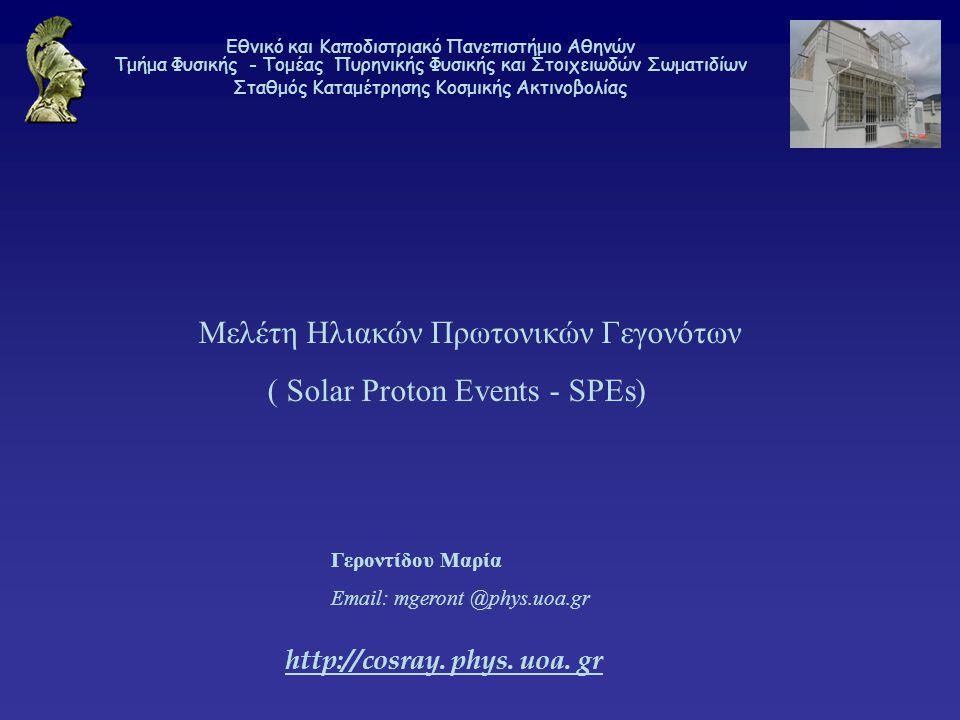 Μελέτη Ηλιακών Πρωτονικών Γεγονότων ( Solar Proton Events - SPΕs) http://cosray. phys. uoa. gr Γεροντίδου Μαρία Email: mgeront @phys.uoa.gr Εθνικό και