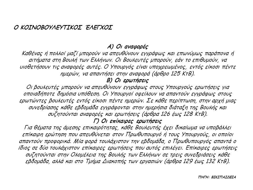 Ο ΚΟΙΝΟΒΟΥΛΕΥΤΙΚΟΣ ΈΛΕΓΧΟΣ Α) Οι αναφορές Καθένας ή πολλοί μαζί μπορούν να απευθύνουν εγγράφως και επωνύμως παράπονα ή αιτήματα στη Βουλή των Ελλήνων.
