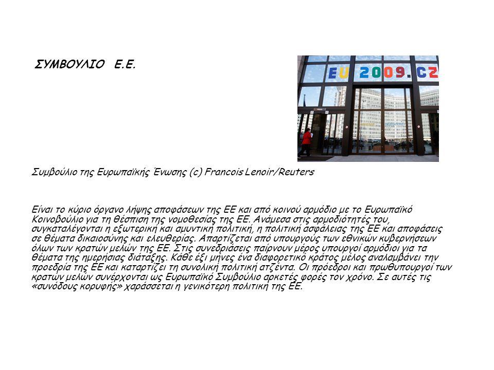 Συμβούλιο της Ευρωπαϊκής Ένωσης (c) Francois Lenoir/Reuters Είναι το κύριο όργανο λήψης αποφάσεων της ΕΕ και από κοινού αρμόδιο με το Ευρωπαϊκό Κοινοβούλιο για τη θέσπιση της νομοθεσίας της ΕΕ.