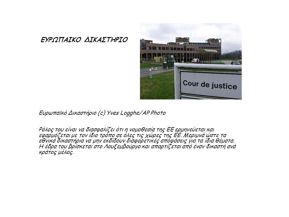 Ευρωπαϊκό Δικαστήριο (c) Yves Logghe/AP Photo Ρόλος του είναι να διασφαλίζει ότι η νομοθεσία της ΕΕ ερμηνεύεται και εφαρμόζεται με τον ίδιο τρόπο σε όλες τις χώρες της ΕΕ.