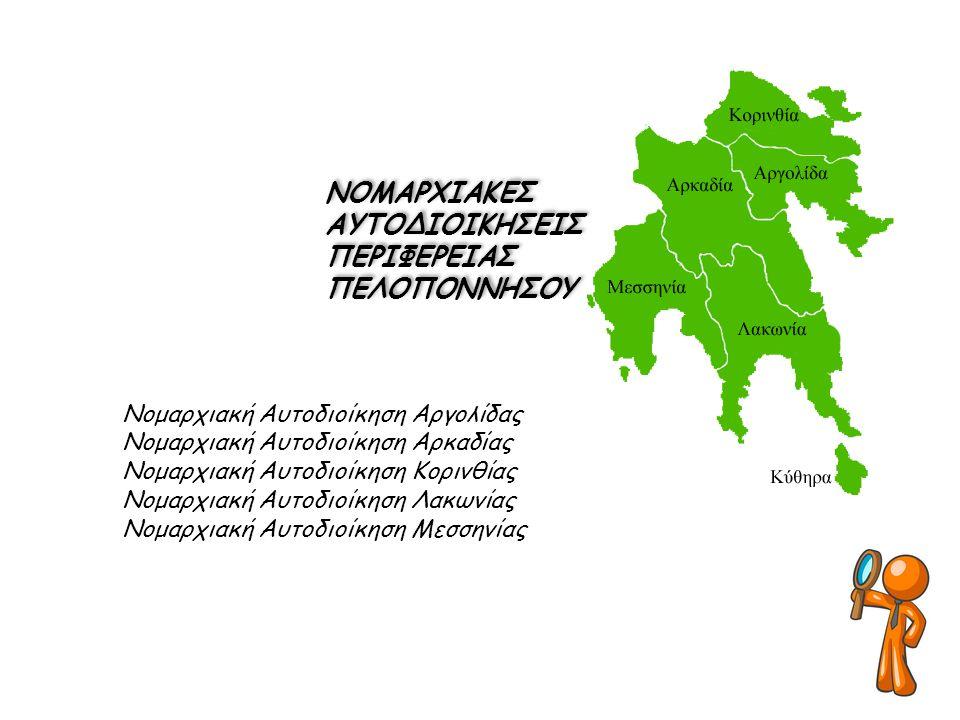 Νομαρχιακή Αυτοδιοίκηση Αργολίδας Νομαρχιακή Αυτοδιοίκηση Αρκαδίας Νομαρχιακή Αυτοδιοίκηση Κορινθίας Νομαρχιακή Αυτοδιοίκηση Λακωνίας Νομαρχιακή Αυτοδιοίκηση Μεσσηνίας ΝΟΜΑΡΧΙΑΚΕΣ ΑΥΤΟΔΙΟΙΚΗΣΕΙΣ ΠΕΡΙΦΕΡΕΙΑΣ ΠΕΛΟΠΟΝΝΗΣΟΥ
