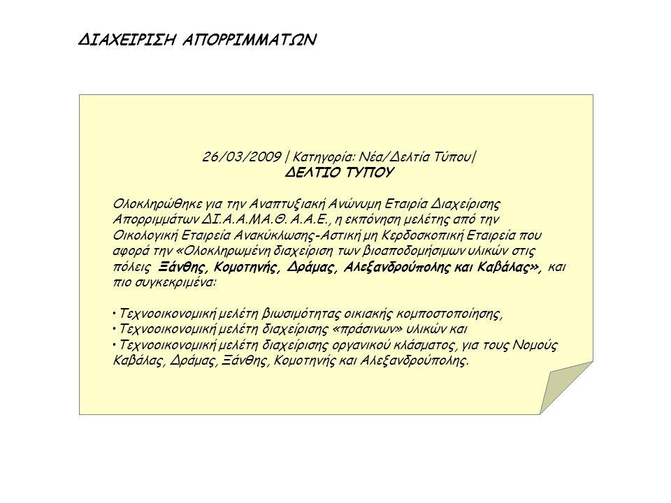 26/03/2009 | Κατηγορία: Νέα/Δελτία Τύπου| ΔΕΛΤΙΟ ΤΥΠΟΥ Ολοκληρώθηκε για την Αναπτυξιακή Ανώνυμη Εταιρία Διαχείρισης Απορριμμάτων ΔΙ.Α.Α.ΜΑ.Θ.