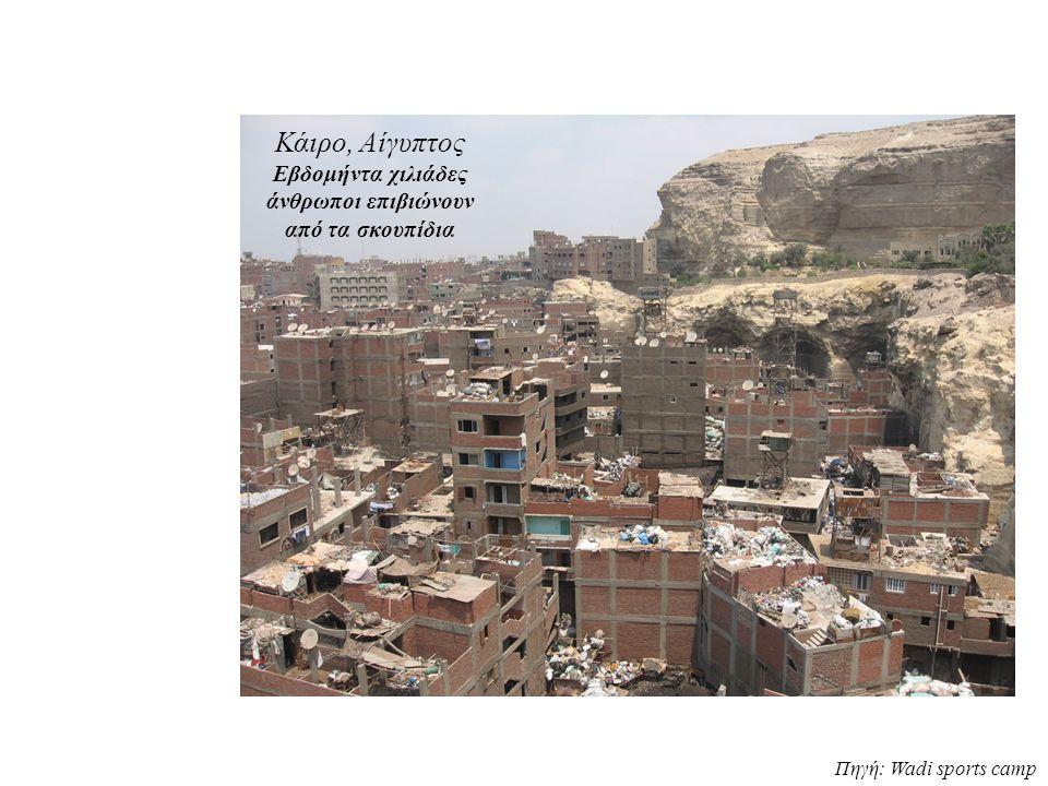 Πηγή: Wadi sports camp Κάιρο, Αίγυπτος Εβδομήντα χιλιάδες άνθρωποι επιβιώνουν από τα σκουπίδια
