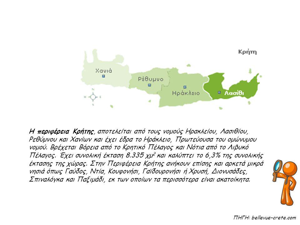 ΠΗΓΗ: bellevue-crete.com Η περιφέρεια Κρήτης, αποτελείται από τους νομούς Ηρακλείου, Λασιθίου, Ρεθύμνου και Χανίων και έχει έδρα το Ηράκλειο, Πρωτεύουσα του ομώνυμου νομού.