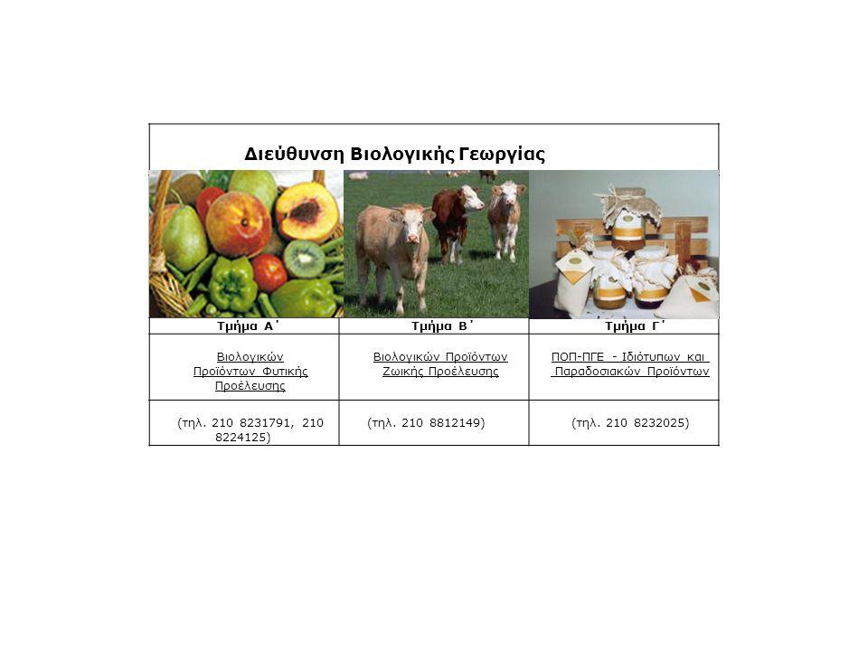 Διεύθυνση Βιολογικής Γεωργίας Τμήμα Α΄ Τμήμα Β΄ Τμήμα Γ΄ Βιολογικών Προϊόντων Φυτικής Προέλευσης Βιολογικών Προϊόντων Ζωικής Προέλευσης ΠΟΠ-ΠΓΕ - Ιδιότυπων και Παραδοσιακών Προϊόντων (τηλ.