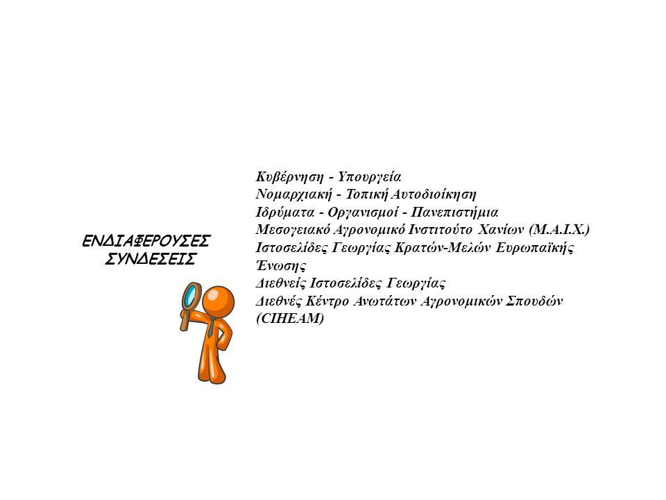 Κυβέρνηση - Υπουργεία Νομαρχιακή - Τοπική Αυτοδιοίκηση Ιδρύματα - Οργανισμοί - Πανεπιστήμια Μεσογειακό Αγρονομικό Ινστιτούτο Χανίων (Μ.Α.Ι.Χ.) Ιστοσελίδες Γεωργίας Κρατών-Μελών Ευρωπαϊκής Ένωσης Διεθνείς Ιστοσελίδες Γεωργίας Διεθνές Κέντρο Ανωτάτων Αγρονομικών Σπουδών (CIHEAM) ΕΝΔΙΑΦΕΡΟΥΣΕΣ ΣΥΝΔΕΣΕΙΣ