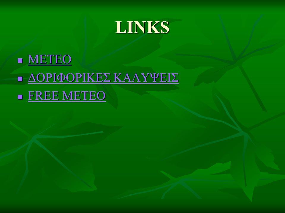 LINKS  ΜΕΤΕΟ ΜΕΤΕΟ  ΔΟΡΙΦΟΡΙΚΕΣ ΚΑΛΥΨΕΙΣ ΔΟΡΙΦΟΡΙΚΕΣ ΚΑΛΥΨΕΙΣ ΔΟΡΙΦΟΡΙΚΕΣ ΚΑΛΥΨΕΙΣ  FREE METEO FREE METEO FREE METEO